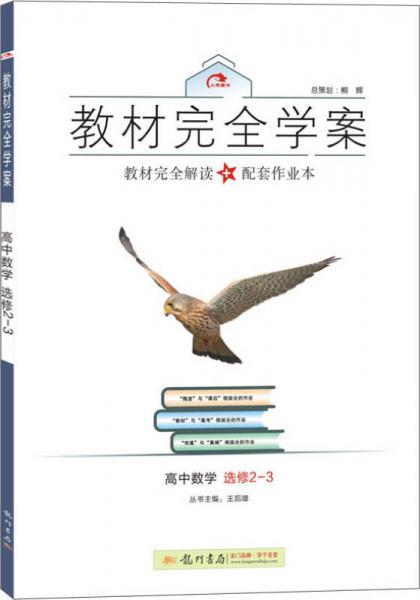 2017版教材完全学案  高中数学(选修2-3)