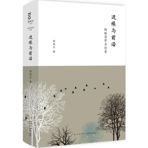 边缘与前沿:杨联芬学术论集