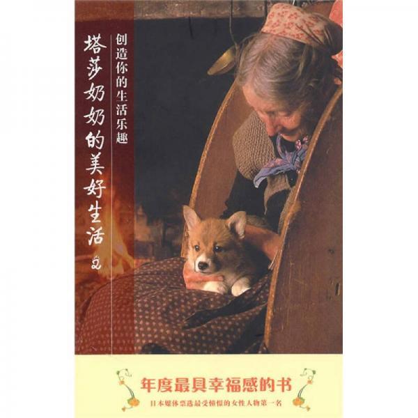 塔莎奶奶的美好生活2-创造你的生活乐趣