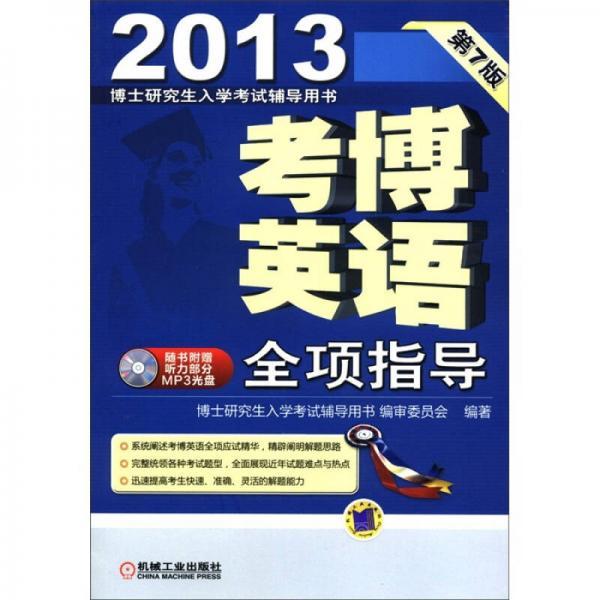 2013考博英语:全项指导(第7版)