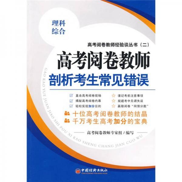 高考阅卷教师经验谈丛书2:高考阅卷教师剖析考生常见错误(理科综合)