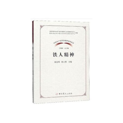 中国共产党革命精神系列读本·铁人精神