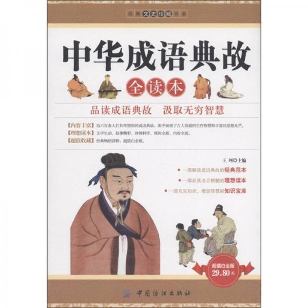 中华成语典故全读本(超值白金版)
