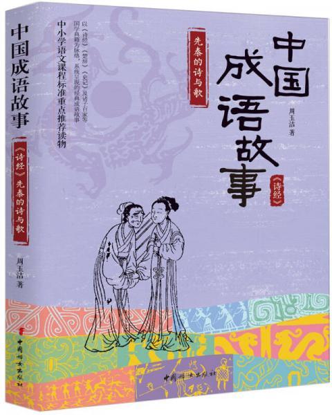 中国成语故事.《诗经》先秦的诗与歌