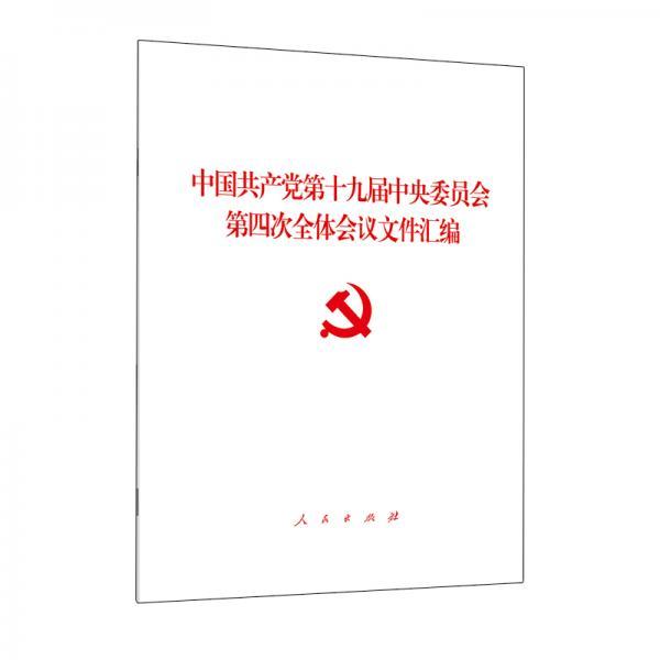 中国共产党第十九届中央委员会第四次全体会议文件汇编