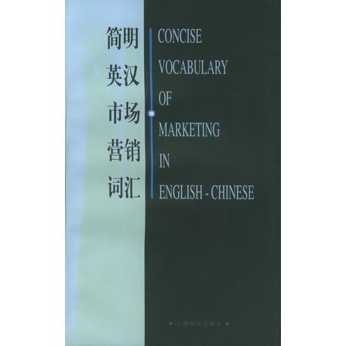 简明英汉市场营销词汇