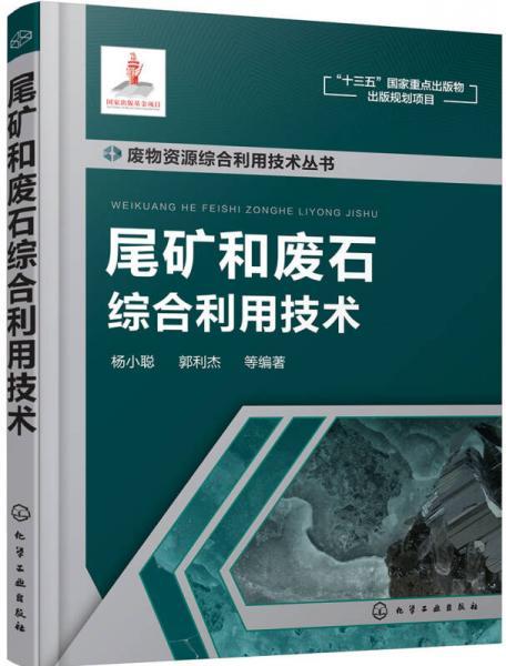 废物资源综合利用技术丛书--尾矿和废石综合利用技术