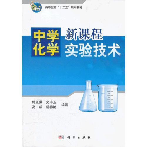 中学化学新课程实验技术