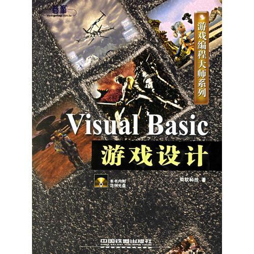 Visual Basic游戏设计
