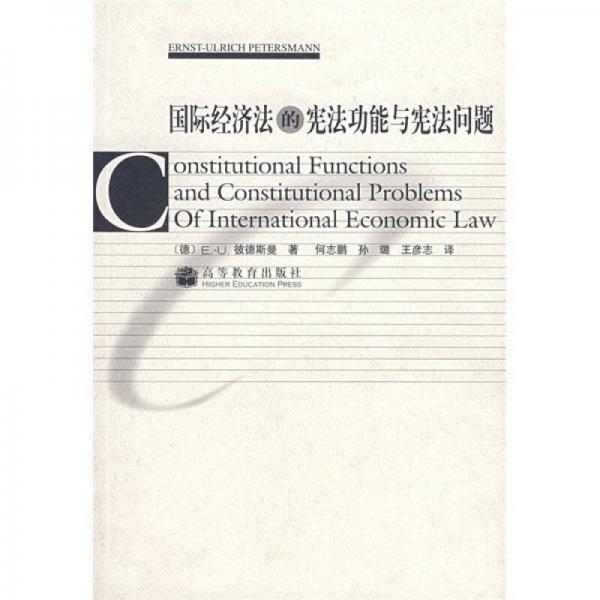 国际经济法的宪法功能与宪法问题