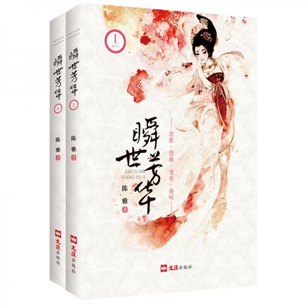 瞬世芳华(全两册)