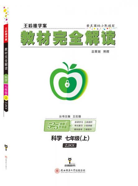 王后雄学案教材完全解读  科学  七年级(上)  配浙教版