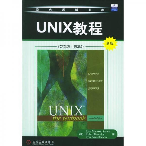 UNIX教程