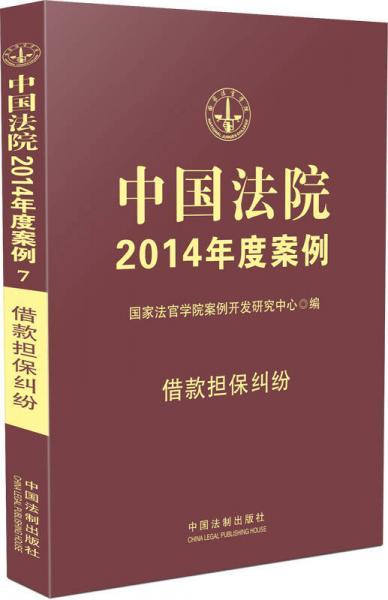 中国法院2014年度案例·借款担保纠纷