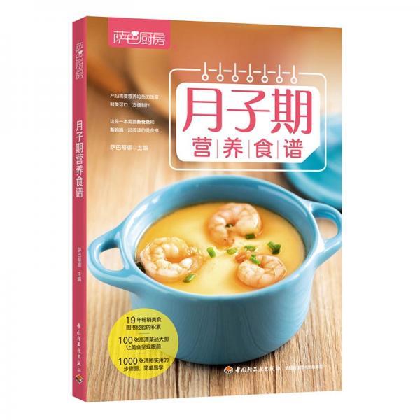 萨巴厨房:月子期营养食谱