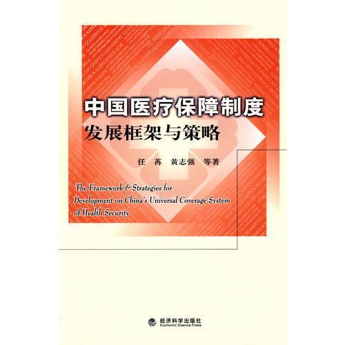 中国医疗保障制度发展框架与策略