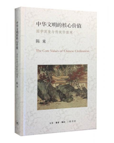 中华文明的核心价值