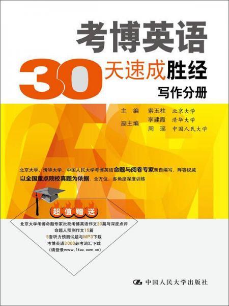 考博英语30天速成胜经 写作分册