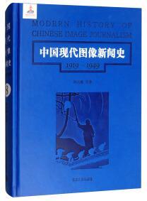 中国现代图像新闻史 : 1919-1949 . 8