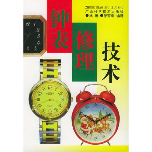 钟表修理技术
