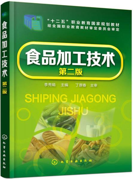 食品加工技术(李秀娟)(第二版)