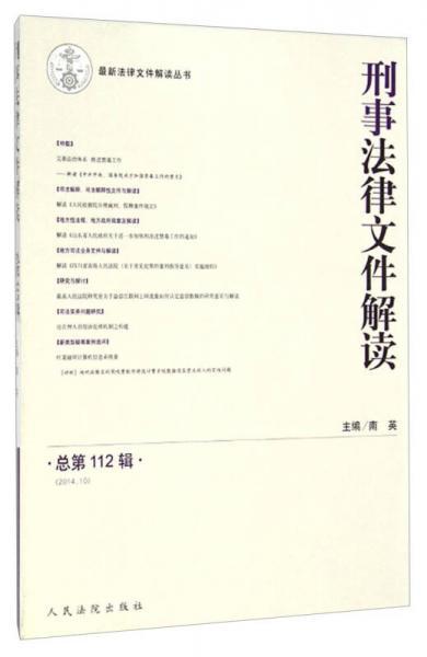 最新法律文件解读丛书:刑事法律文件解读(2014.10 总第112辑)