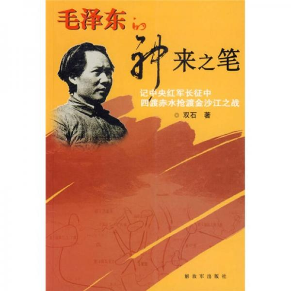 毛泽东的神来之笔:记中央红军长征中四渡赤水抢渡金沙江之战