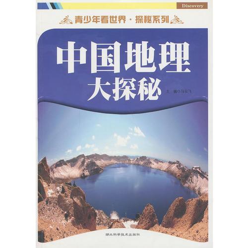 中国地理大探秘