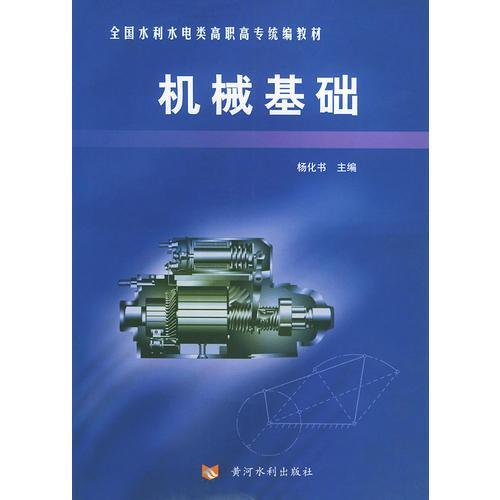 机械基础——全国水利水电类高职高专统编教材