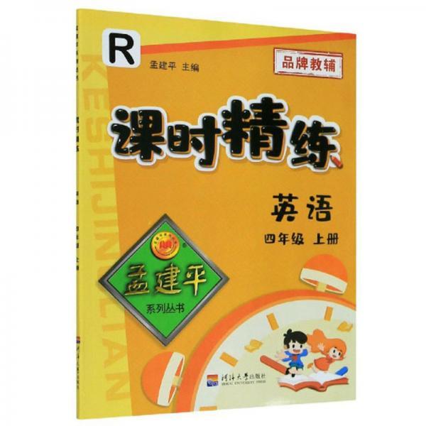 英语(4年级上册R)/课时精练