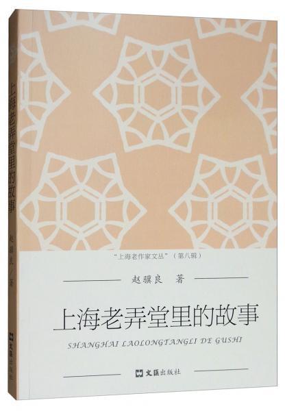 上海老弄堂里的故事/上海老作家文丛.第八辑