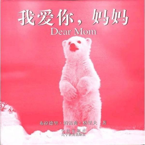 我爱你,妈妈