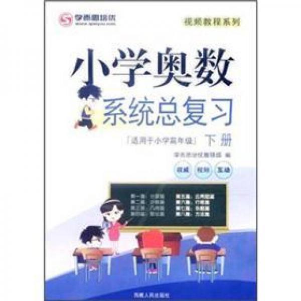 小学奥数系统总复习(下册)(适用于小学高年级)