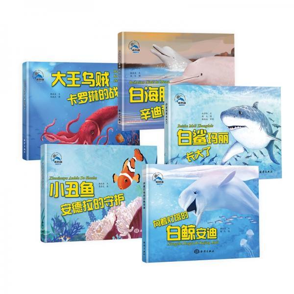 海洋乐园情商系列套装(套装共5册)
