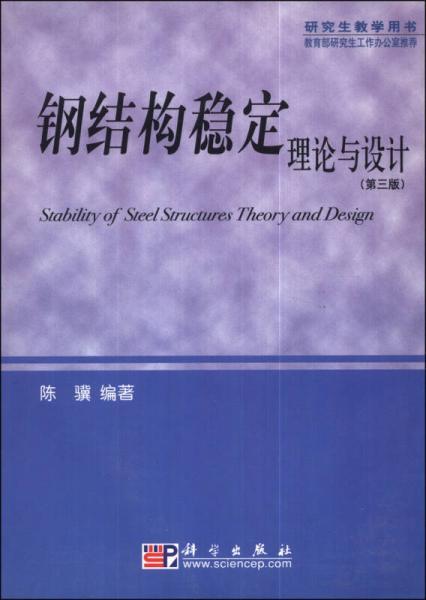 研究生教学用书:钢结构稳定理论与设计(第三版)