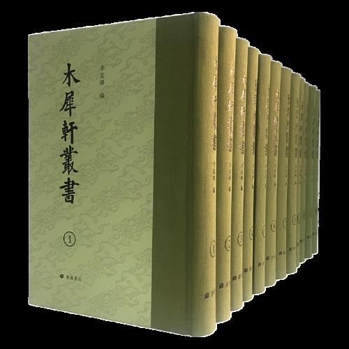 木犀轩丛书(套装共12册)