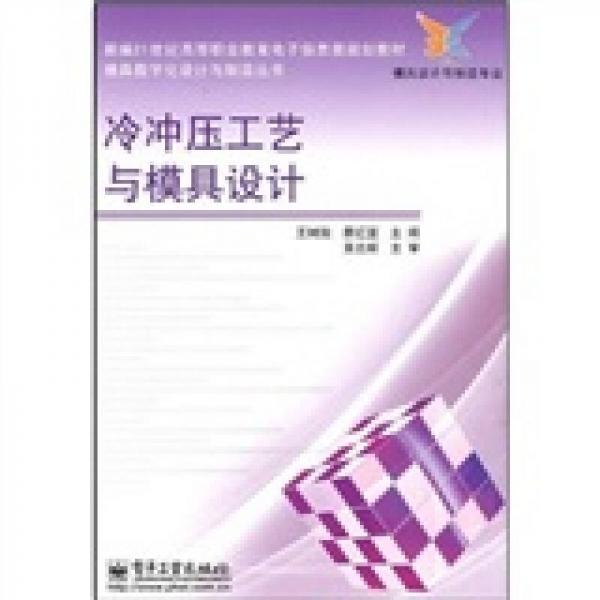 新编21世纪高等职业教育电子信息类规划教材(模具设计与制造专业):冷冲压工艺与模具设计