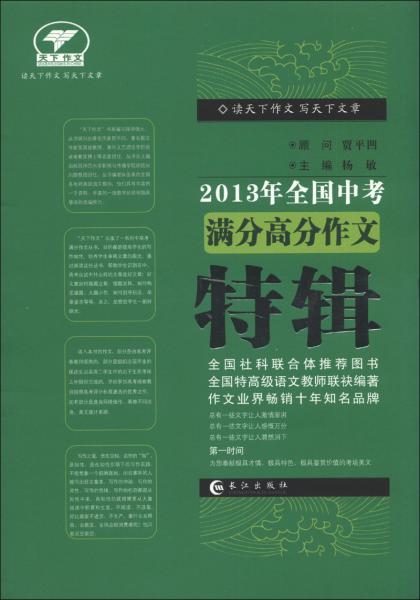 2013年全国中考满分高分作文特辑