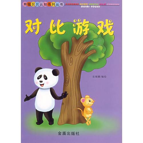 对比游戏:熊猫贝贝认知系列丛书