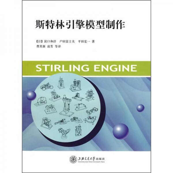 斯特林引擎模型制作