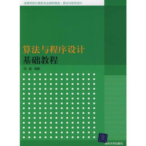 算法与程序设计基础教程(高等学校计算机专业教材精选·算法与程序设计)