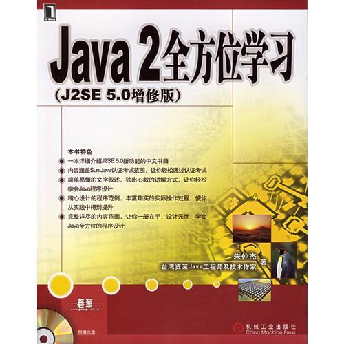 Java2全方位学习(J2SE5.0增修版)