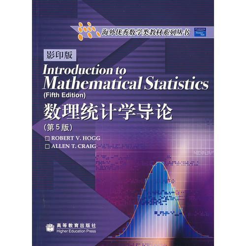 数理统计学导论