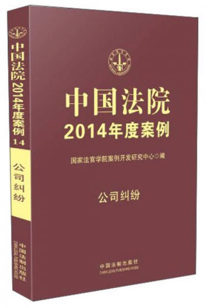 中国法院2014年度案例:公司纠纷