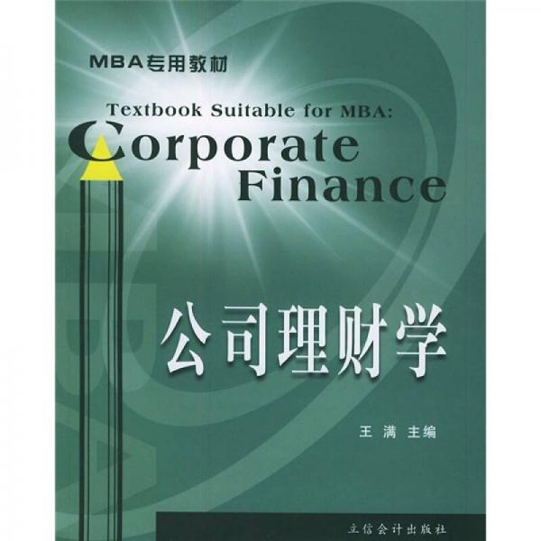 MBA专用教材:公司理财学