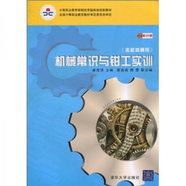 中等职业教育课程改革国家规划新教材:机械常识与钳工实训(非机类通用)(彩色版)