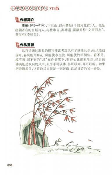 新课标小学生必背古诗词70首(第2版)