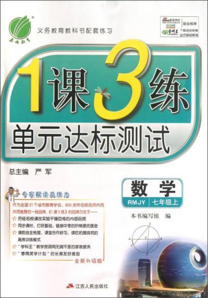 春雨教育·1课3练单元达标测试:数学(7年级上)(RMJY)(全新升级版)
