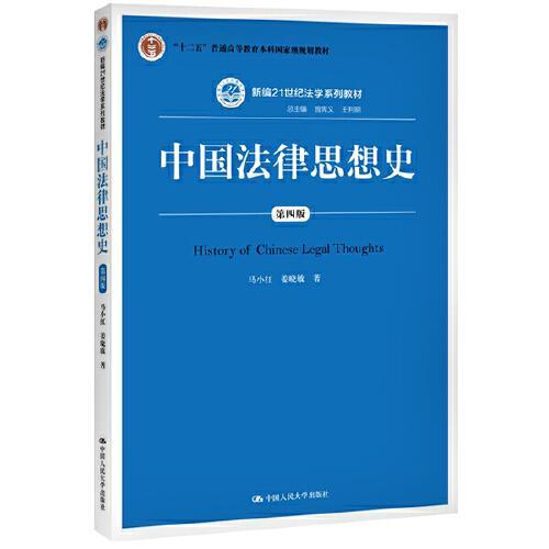 """中国法律思想史(第四版)(新编21世纪法学系列教材;""""十二五""""普通高等教育本科国家级规划教材)"""