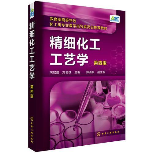 精细化工工艺学(第四版)(宋启煌)